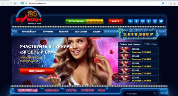 Турниры в казино Вулкан 24