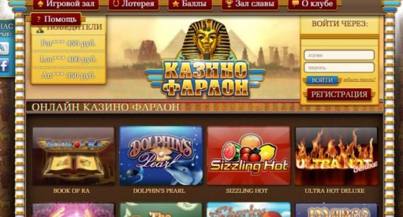 Казино Фараон: играть очень легко и просто