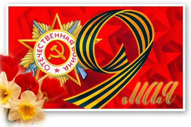 9 мая - День Победы. День поминовения усопших воинов