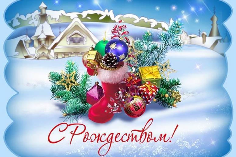Чудесные картинки и открытки с Рождеством