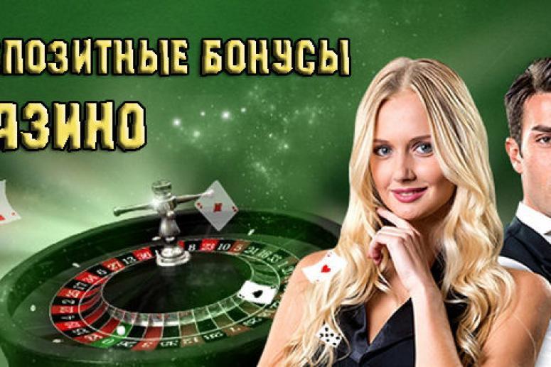 Бездепозитные бонусы в казино на любой вкус