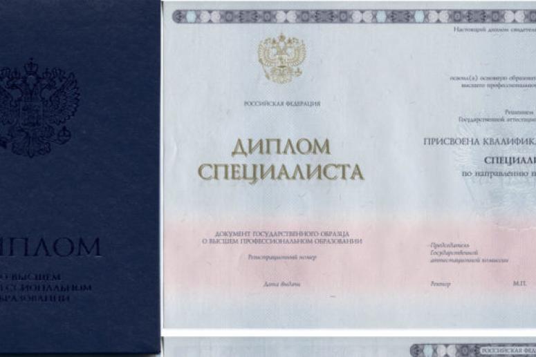 Диплом высшего образования в РФ