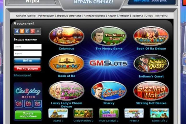Играть в онлайн игральные видеослоты в клубе Гаминаторслотс