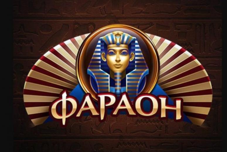 Казино Фараон: идеальное место для онлайн игры
