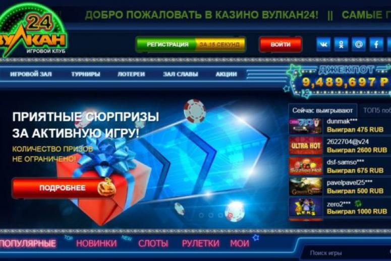 Интересные предложения от казино Вулкан 24