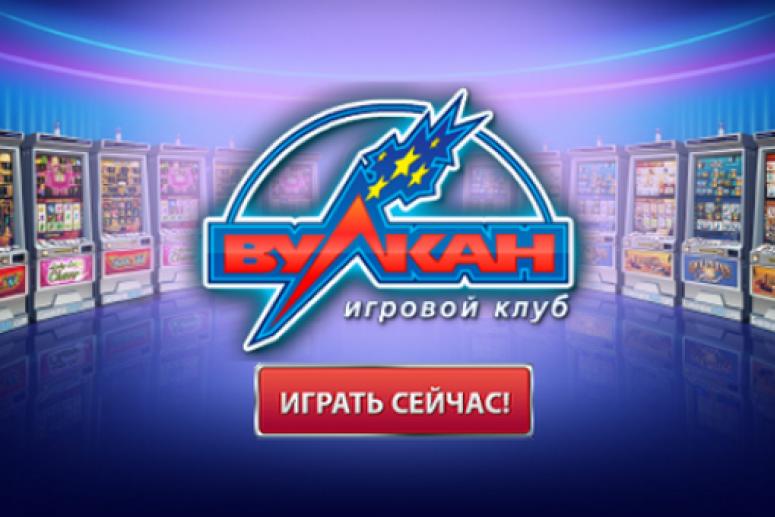 Казино Вулкан Россия: разнообразие современных онлайн игр