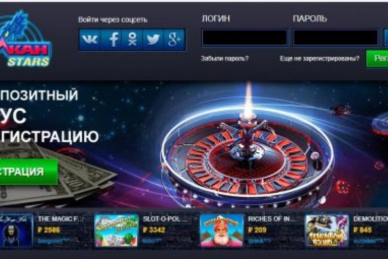 Бонусные предложения в казино Вулкан Старс