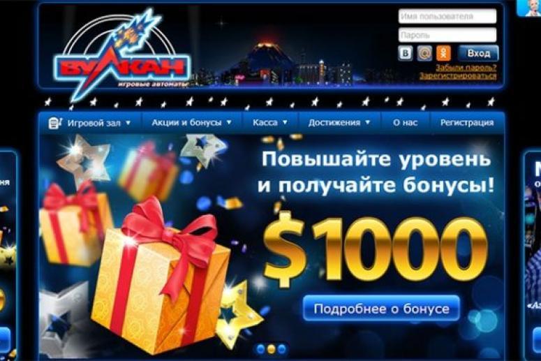 Бонусы в игровом клубе Вулкан 24