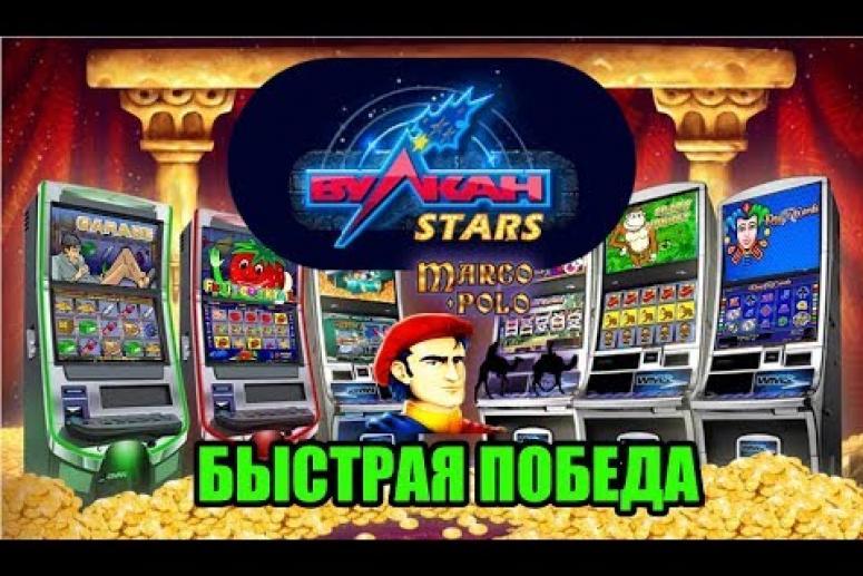 Онлайн казино Вулкан Старc: разнообразие игровых слотов
